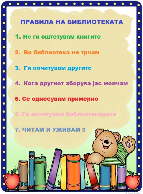 9f6f44b896dc9bc04e5a5fa99a7b6f59–library-rules-poster-dj-inkers
