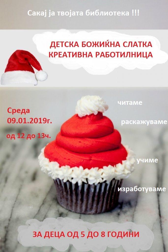 Christmas-Recipes-2018-29-683×1024