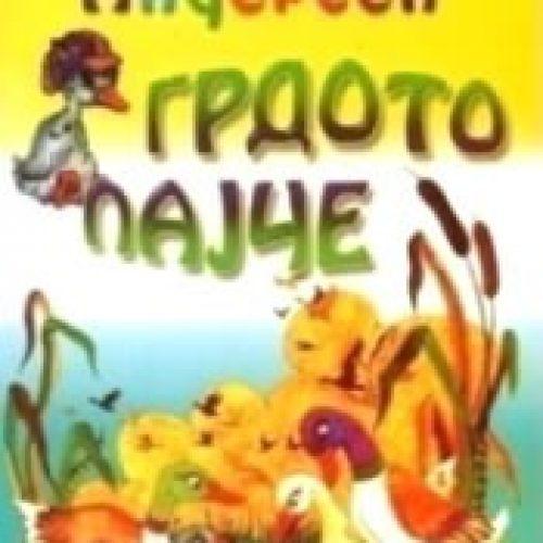 Grdoto_pajce