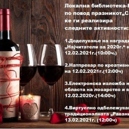Wine-and-Romance